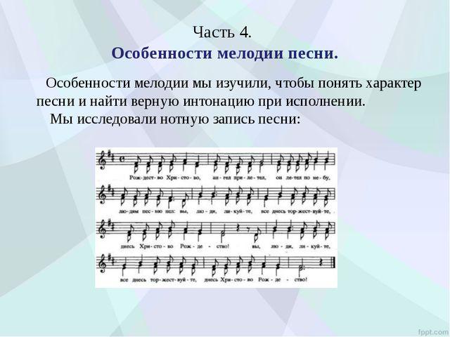 Часть 4. Особенности мелодии песни. Особенности мелодии мы изучили, чтобы пон...