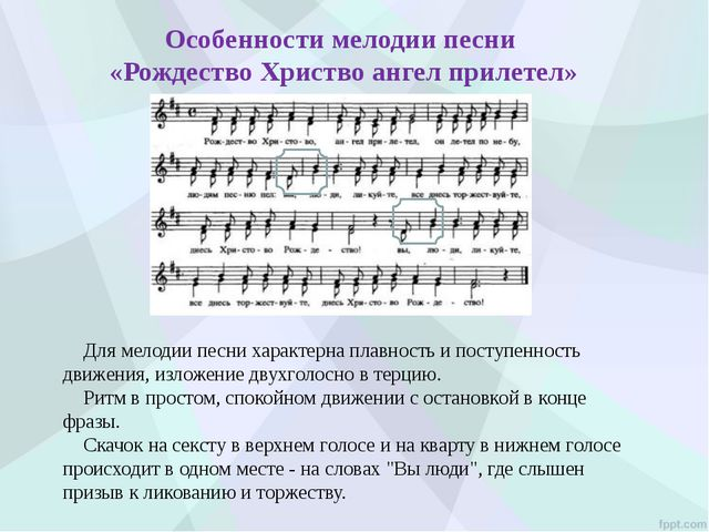 Для мелодии песни характерна плавность и поступенность движения, изложение дв...