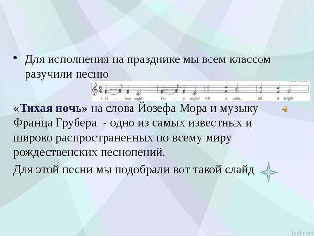 Для исполнения на празднике мы всем классом разучили песню «Тихая ночь» на сл...