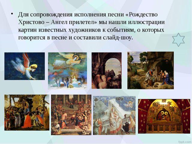 Александр Ворошилин «Золотой Ангел»