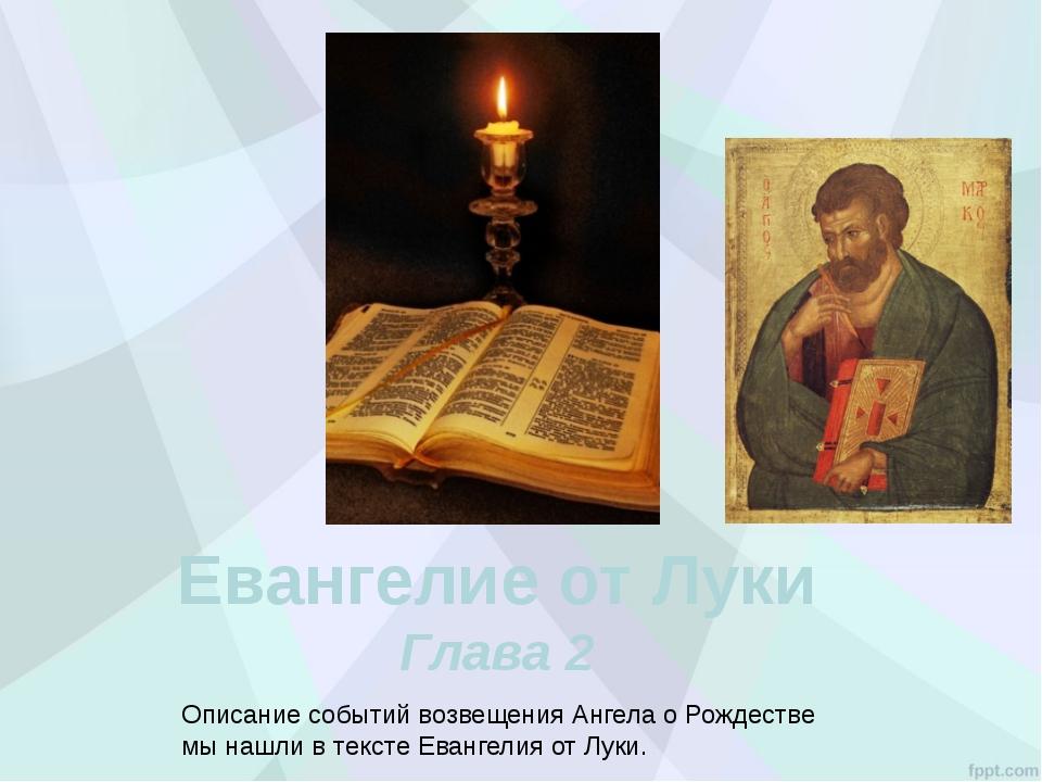 Евангелие от Луки Глава 2 Описание событий возвещения Ангела о Рождестве мы н...