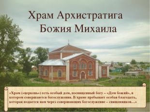 Храм Архистратига Божия Михаила «Храм («церковь») есть особый дом, посвященны