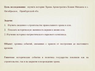 Цель исследования: изучить историю Храма Архистратига Божия Михаила в с. Октя