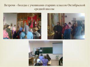 Встречи - беседы с учениками старших классов Октябрьской средней школы