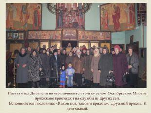 Паства отца Дионисия не ограничивается только селом Октябрьское. Многие прихо