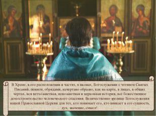 В Храме, в его расположении и частях, в иконах, Богослужении с чтением Святых