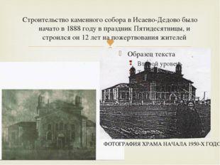 Строительство каменного собора в Исаево-Дедово было начато в 1888 году в праз