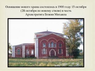 Освящение нового храма состоялось в 1900 году 15 октября (28 октября по новом