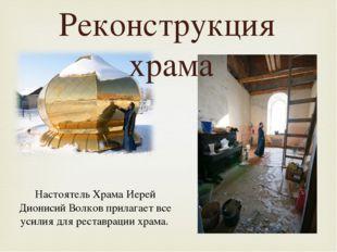 Настоятель Храма Иерей Дионисий Волков прилагает все усилия для реставрации х