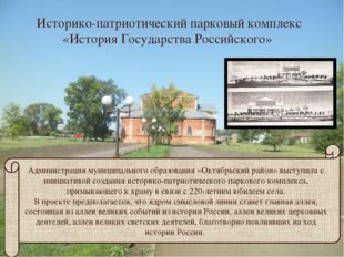 Историко-патриотический парковый комплекс «История Государства Российского» А