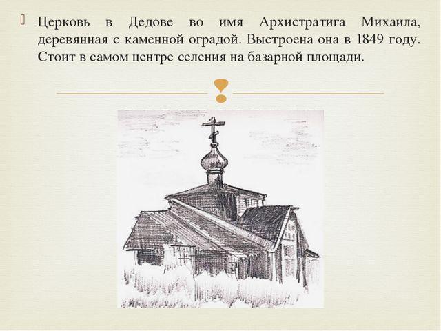 Церковь в Дедове во имя Архистратига Михаила, деревянная с каменной оградой....