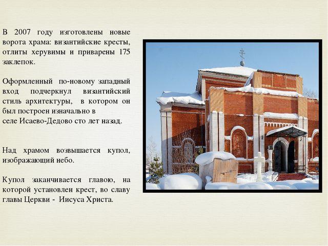 В 2007 году изготовлены новые ворота храма: византийские кресты, отлиты херув...