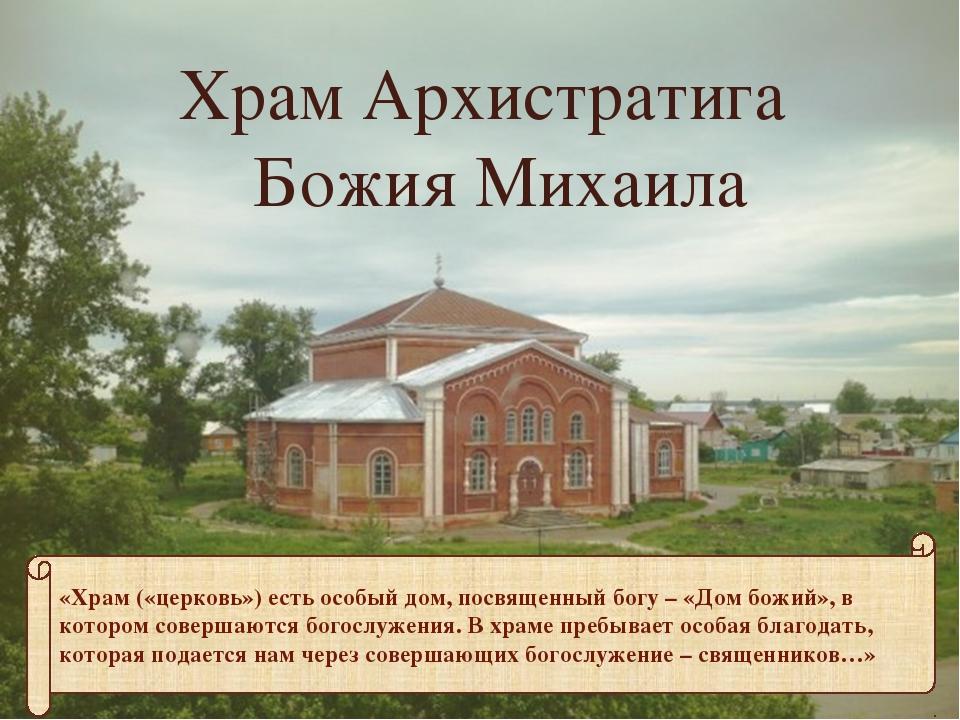 Храм Архистратига Божия Михаила «Храм («церковь») есть особый дом, посвященны...