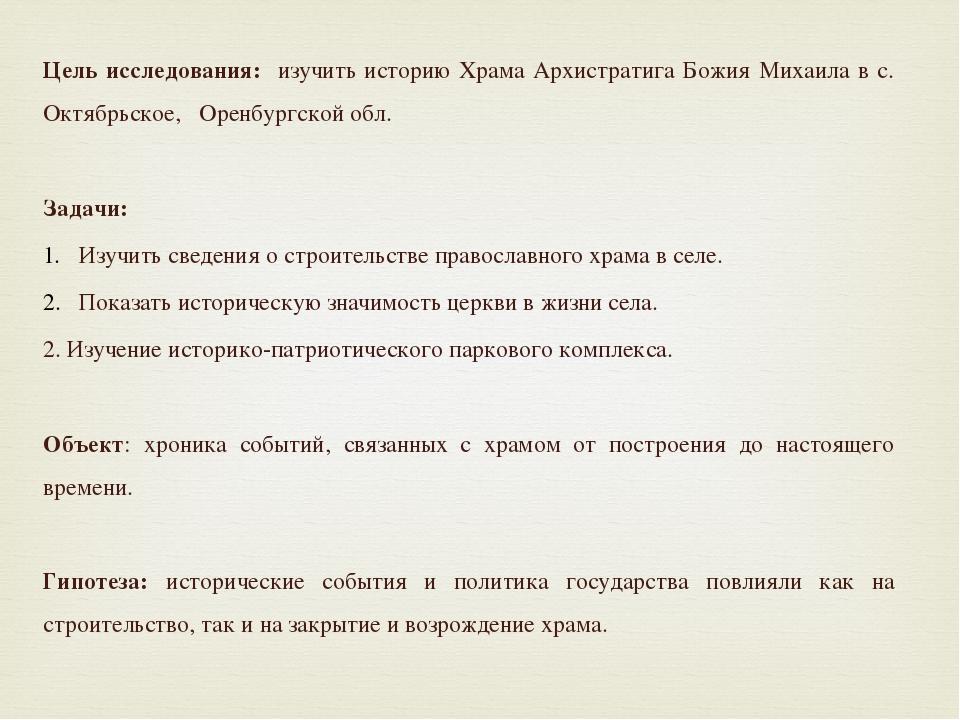 Цель исследования: изучить историю Храма Архистратига Божия Михаила в с. Октя...