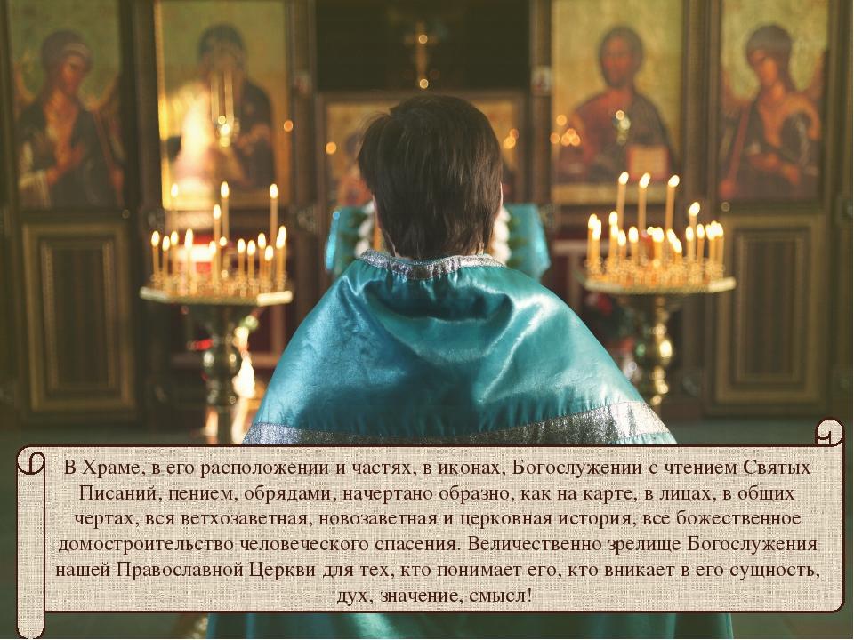 В Храме, в его расположении и частях, в иконах, Богослужении с чтением Святых...