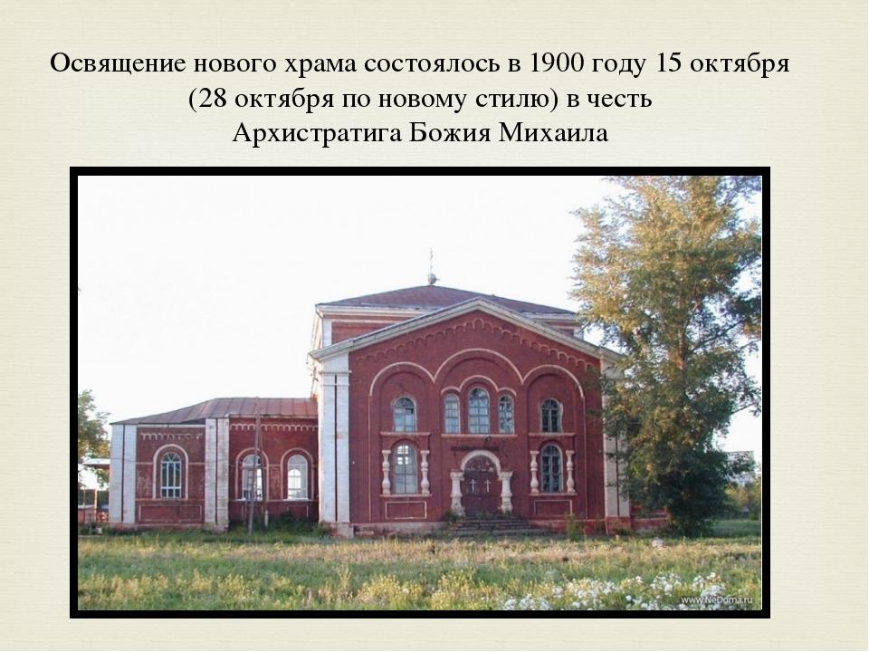 Освящение нового храма состоялось в 1900 году 15 октября (28 октября по новом...