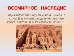 ВСЕМИРНОЕ НАСЛЕДИЕ Абу-Симбел (или Абу-Симбиль) -- скала, в которой высечены