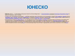ЮНЕСКО ЮНЕСКО (UNESCO— The United Nations Educational, Scientific and Cultur