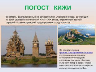 ПОГОСТ КИЖИ Ки́жи, или Ки́жский пого́ст — всемирно известный архитектурный ан