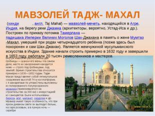 МАВЗОЛЕЙ ТАДЖ- МАХАЛ Тадж-Маха́л (хинди ताज महल, англ.Taj Mahal)— мавзолей-