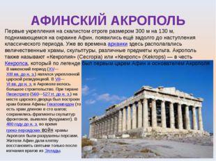 АФИНСКИЙ АКРОПОЛЬ Первые укрепления на скалистом отроге размером 300м на 130