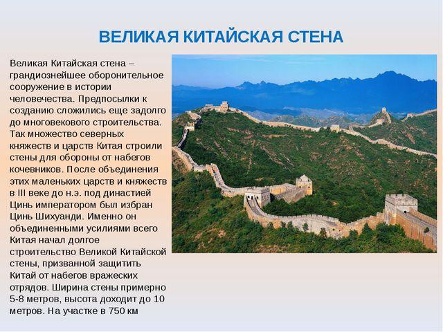 ВЕЛИКАЯ КИТАЙСКАЯ СТЕНА Великая Китайская стена – грандиознейшее оборонительн...