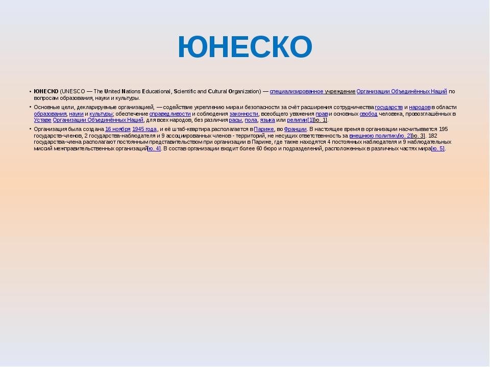 ЮНЕСКО ЮНЕСКО (UNESCO— The United Nations Educational, Scientific and Cultur...