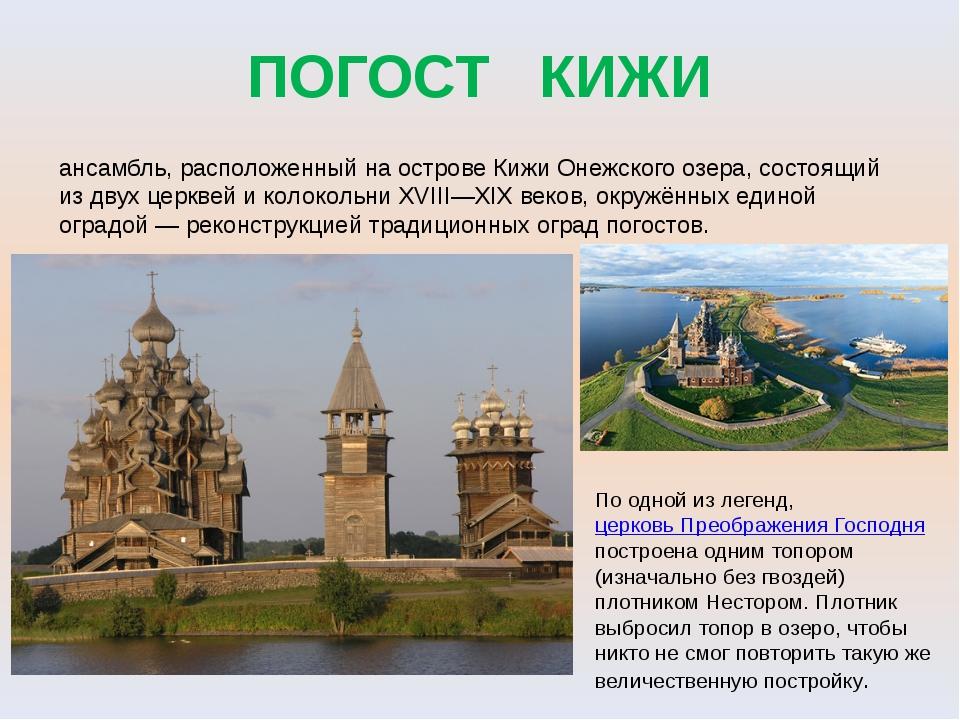 ПОГОСТ КИЖИ Ки́жи, или Ки́жский пого́ст — всемирно известный архитектурный ан...