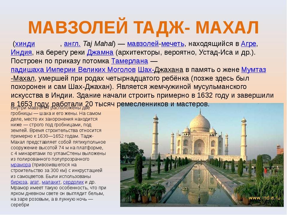 МАВЗОЛЕЙ ТАДЖ- МАХАЛ Тадж-Маха́л (хинди ताज महल, англ.Taj Mahal)— мавзолей-...