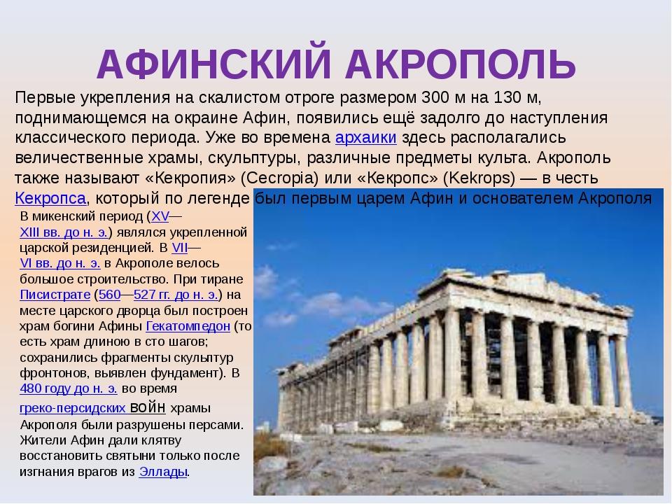 АФИНСКИЙ АКРОПОЛЬ Первые укрепления на скалистом отроге размером 300м на 130...