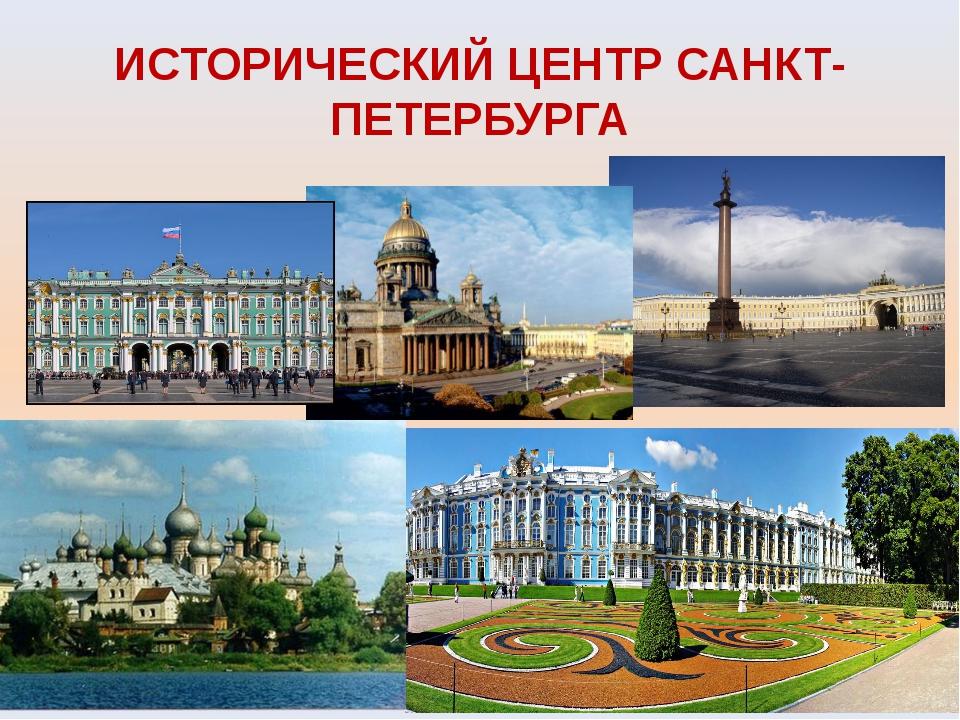 ИСТОРИЧЕСКИЙ ЦЕНТР САНКТ- ПЕТЕРБУРГА