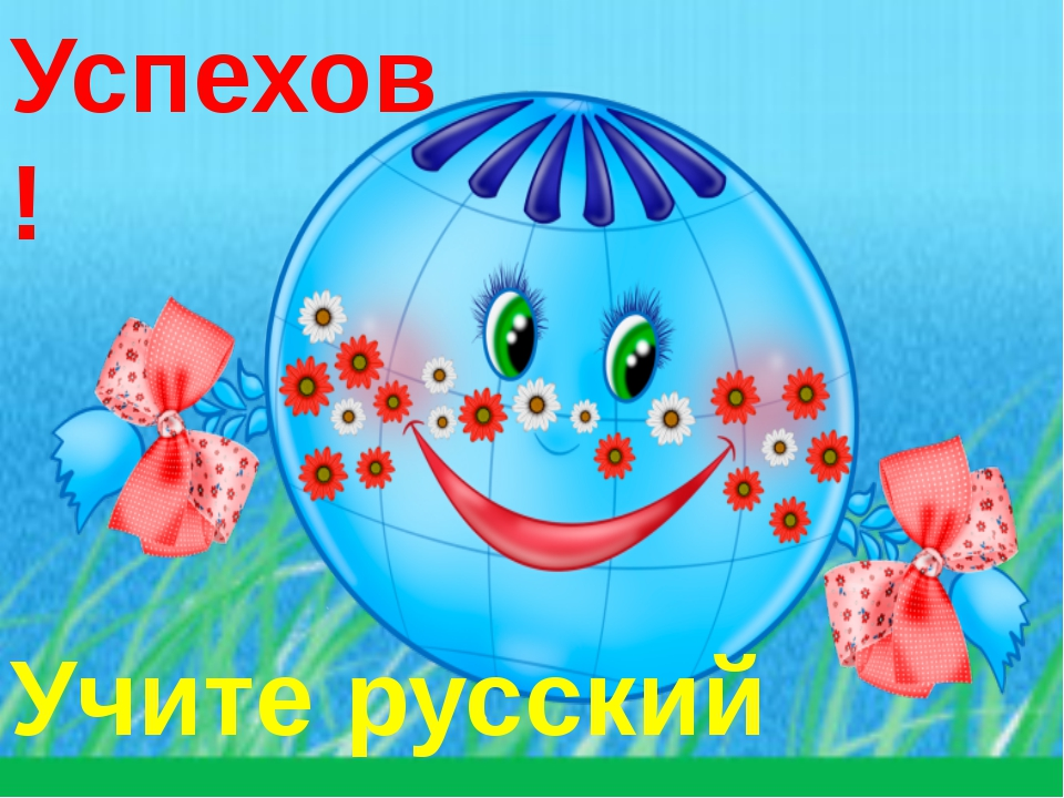 Успехов! Учите русский язык.