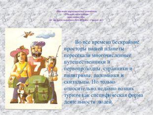 Школьное туристическое агентство «Удивительное рядом» приглашает Вас на маршр