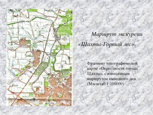 Маршрут экскурсии «Шахты-Горный лес». Фрагмент топографической карты «Окрест