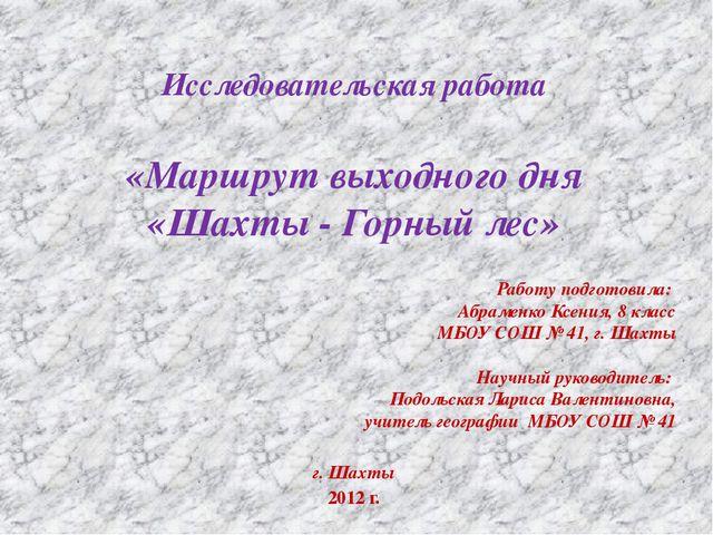 Исследовательская работа  «Маршрут выходного дня «Шахты - Горный лес» Работу...