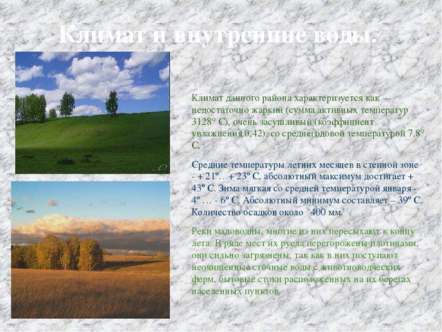 Климат и внутренние воды. Климат данного района характеризуется как недостато...