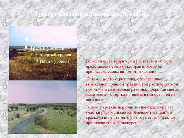 Туристическая привлекательность района. Большая часть территории Ростовской о...