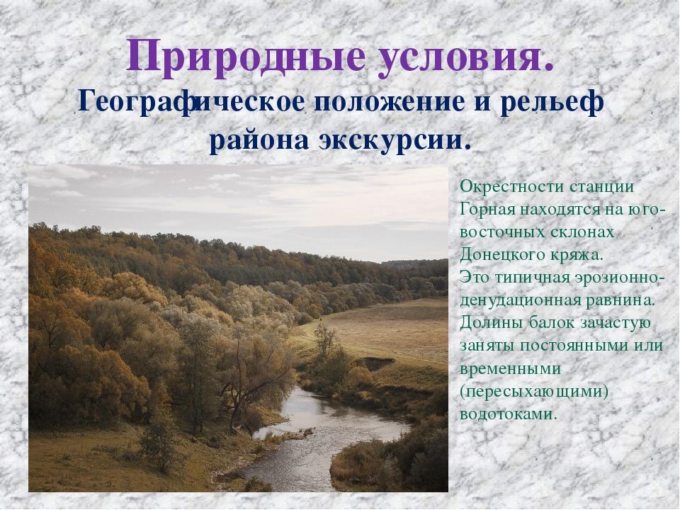 Природные условия. Географическое положение и рельеф района экскурсии. Окрест...