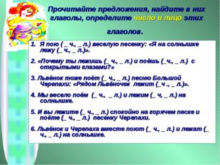 Прочитайте предложения, найдите в них глаголы, определите число и лицо этих г