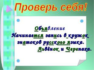 Объявление Начинается запись в кружок знатоков русского языка. Львёнок и Чере