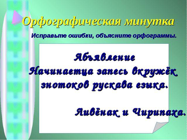 Орфографическая минутка Абъявление Начинаетца запесь вкружёк знотоков рускава...