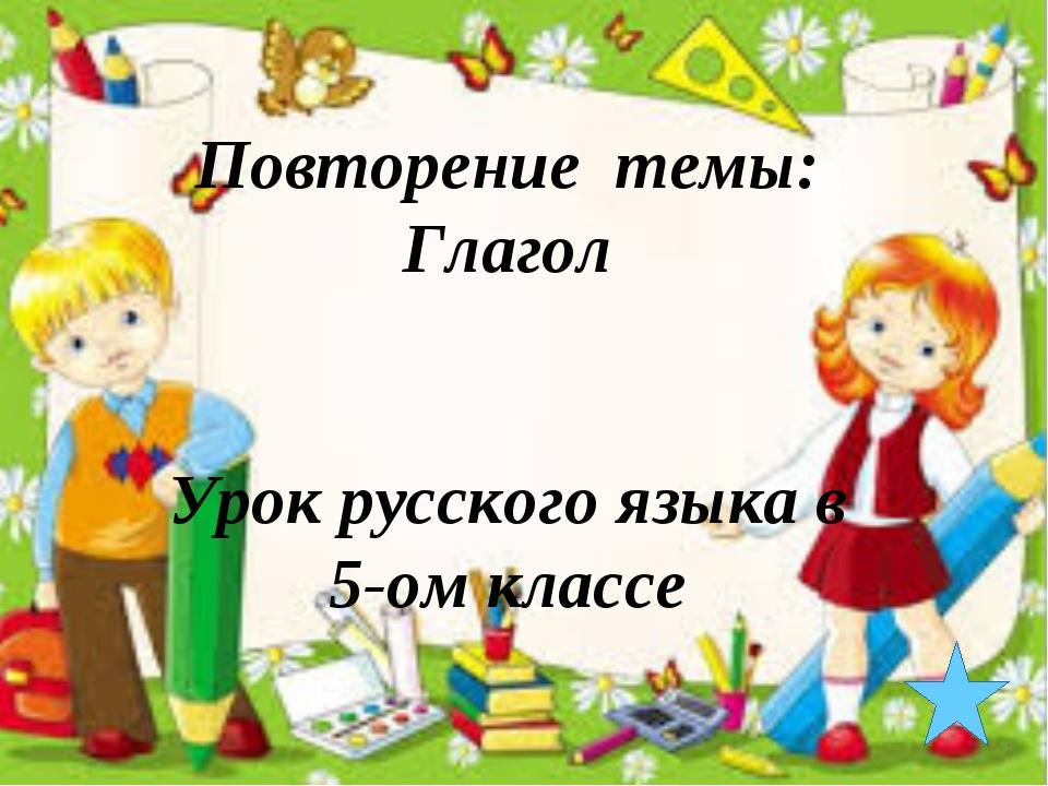 Повторение темы: Глагол Урок русского языка в 5-ом классе