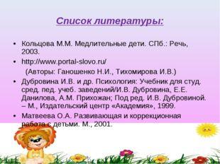Кольцова М.М. Медлительные дети. СПб.: Речь, 2003. http://www.portal-slovo.ru