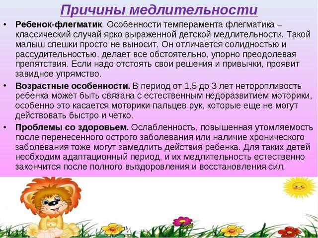 Причины медлительности Ребенок-флегматик. Особенности темперамента флегматика...