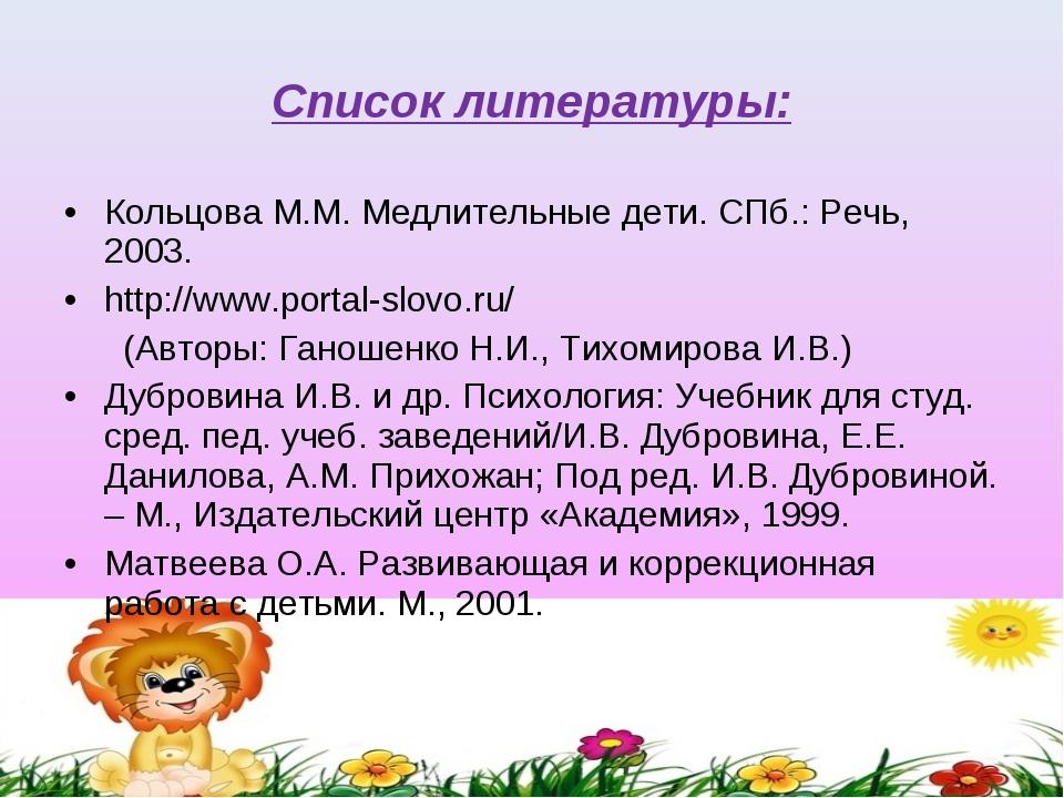 Кольцова М.М. Медлительные дети. СПб.: Речь, 2003. http://www.portal-slovo.ru...