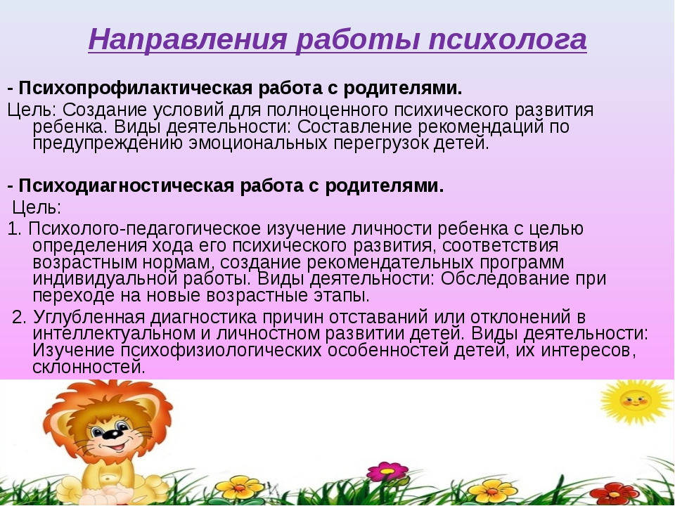 Направления работы психолога - Психопрофилактическая работа с родителями. Це...