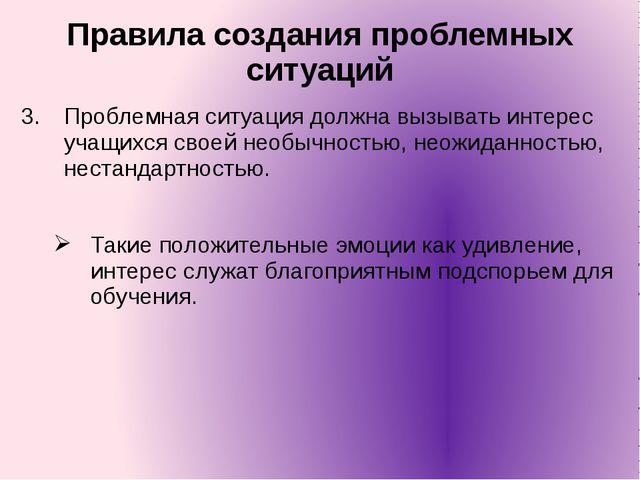 Правила создания проблемных ситуаций Проблемная ситуация должна вызывать инте...
