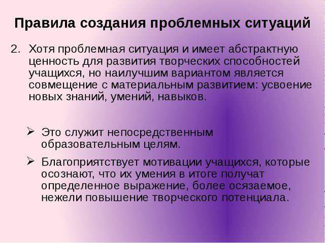 Правила создания проблемных ситуаций Хотя проблемная ситуация и имеет абстрак...