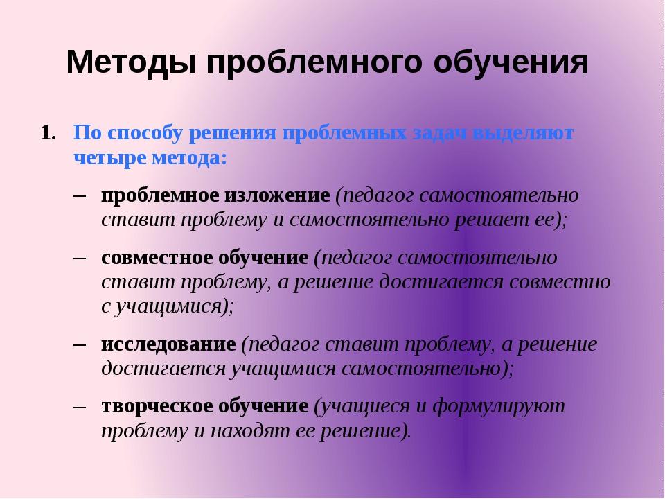 Методы проблемного обучения По способу решения проблемных задач выделяют четы...