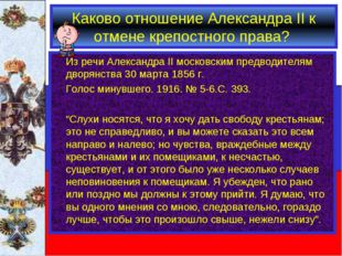 Каково отношение Александра II к отмене крепостного права? Из речи Александр